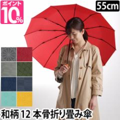 折りたたみ傘 マブ 12本骨折り畳み傘 江戸 大きい 耐風 プレゼント 折れにくい 風に強い シンプル 強い 丈夫 雨傘 和傘 和柄 おしゃれ 軽