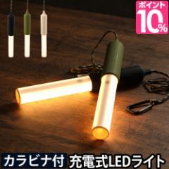 LEDランタン パラ ペンダントライト PARA Pendant Light 充電式 USB スティック カラビナ付き 吊り下げ マグネット内蔵 電球色 キャンプ