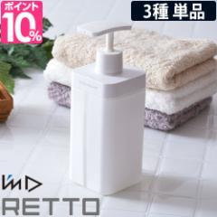 詰め替えボトル/ソープボトルIm D[アイムディー] RETTO[レットー] ディスペンサー L 単品 お風呂グッズ 日本製