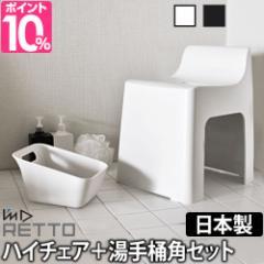 バスチェア 手桶(ておけ) Im D (アイムディー) RETTO(レットー) ハイチェア 湯手おけ 角 2点セット バススツール 椅子 洗面器 風呂