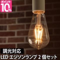 LED電球 LEDライト スワンバルブディマー エジソン 2個セット 調光対応 SWAN BULB DIMMER Edison 照明 省エネ 長寿命 白熱電球風 電球色