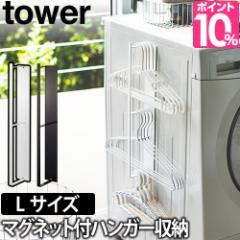 マグネット洗濯ハンガー収納フックL ランドリー 洗濯機横 収納 洗濯 tower タワー シンプル 山崎実業 ホワイト ブラック