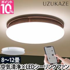 シーリングファンライト 交換用フィルター+羊毛ホコリ取のおまけ特典 UZUKAZE うずかぜ LEDシーリングライト サーキュレーター LED FCE-5