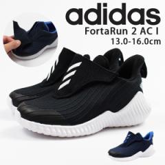 【送料無料】 アディダス スニーカー キッズ 靴 ローカット シンプル 黒 軽い 動きやすい 履きやすい adidas FortaRun 2 AC I