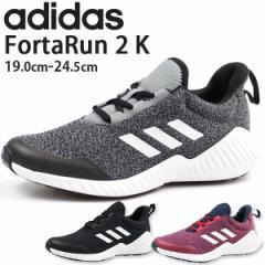 【送料無料】 アディダス スニーカー 子供 キッズ ジュニア ローカット adidas FortaRun 2 K F97644 AH2619 F97645