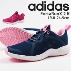 【送料無料】 アディダス スニーカー レディース キッズ ジュニア 靴 ローカット シンプル 軽い adidas FortaRun X 2 K
