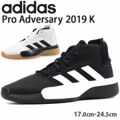 【送料無料】 アディダス スニーカー 子供 キッズ ジュニア レディース ミドル adidas Pro Adversary 2019 K BB9123 BB9124