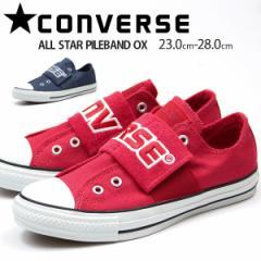 【送料無料】 コンバース オールスター スニーカー メンズ レディース 靴 スリッポン CONVERSE ALL STAR PILEBAND OX