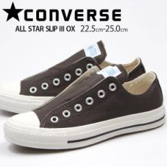 【送料無料】 コンバース オールスター スニーカー レディース スリッポン 靴 CONVERSE ALL STAR SLIP 3 OX
