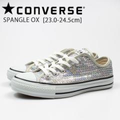 【送料無料】コンバース スニーカー レディース 靴 ローカット おしゃれ スパンコール 正規品 CONVERSE ALL STAR SPANGLE OX