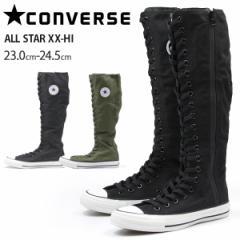 コンバース オールスター ブーツ レディース ロング 靴 ロング ジッパー EVAインソール CONVERSE ALL STAR XX-HI【送料無料】