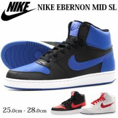 即納 あす着 送料無料 スニーカー メンズ ナイキ ハイカット 靴 NIKE EBERNON MID SL AQ1772