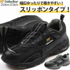 スニーカー メンズ 靴 男性 スリッポン Golden Bear GB-006A 幅広 ゆったり 滑りにくい 抗菌 ダッド【送料無料】