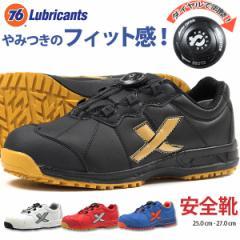 【送料無料】 安全靴 メンズ 靴 男性 セーフティシューズ ダイヤル式 ローカット 耐油底 通気性 76Lubricants 76-3039