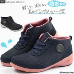 【送料無料】スニーカー レディース 靴 22.5-24.5cm 女性 靴 ローカット ムーンスター レインポーター MS RPL001 防水設計 軽量設計
