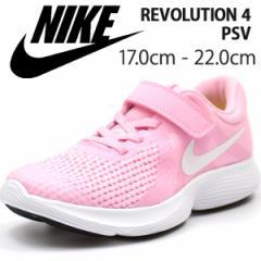 【送料無料】 スニーカー キッズ ナイキ ローカット 靴 ピンク 正規品 かわいい おしゃれ 通気性 NIKE REVOLUTION 4 PSV 943307