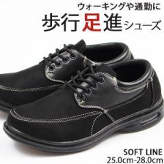 【送料無料】 スニーカー メンズ 男性 ソフトライン ローカット 靴 軽量 クッション性 衝撃吸収 幅広 SOFT LINE 796