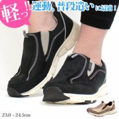 【送料無料】 スニーカー レディース 靴 女性 スリッポン ヴィーコ 軽量 サイドゴア 屈曲性 快適 クッション VICO V-7223
