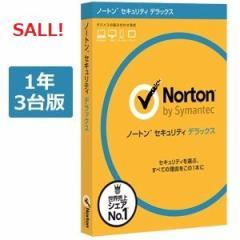 Norton ノートン セキュリティ デラックス (最新) | 1年 3台版 | Win/Mac/iOS/Android対応