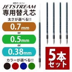 三菱鉛筆 ジェットストリーム ボールペン替え芯 太さが選べる SXR-80-05 SXR-80-07 SXR-80-38 5本セット 0.5mm 0.7mm 0.38mm サプライ