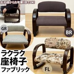 【ラクラク座椅子 Fabric】