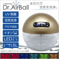 【◆UV搭載◆空気洗浄機◆Dr.Airball/3カラー◆】