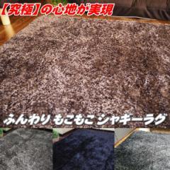 ラグ カーペット ラグマット カーペットラグ    【シャギーラグカーペット185*185】