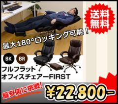 チェアー チェア 椅子 イス 【フルフラットオフィスチェアFIRST!!
