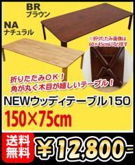 テーブル センターテーブル  【NEWウッディーテーブル150】●