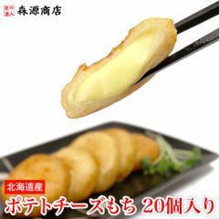 ポテトチーズもち 20個入 800g いももち 惣菜 揚げ物 北海道 モリタン 冷凍便 冷凍食品 お取り寄せ ギフト 食品 備蓄 父の日