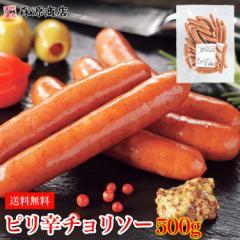 ピリ辛チョリソー 500g ウインナー ソーセージ  送料無料 冷凍便 日本食研 業務用 ギフト 父の日