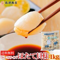 タイムセール!刺身で食べられるホタテ貝柱 1kg 5S〜7Sサイズ 帆立 ほたて 送料無料 冷凍便ギフト お取り寄せグルメ