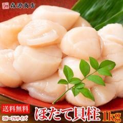 刺身で食べられるホタテ貝柱 1kg 5S〜7Sサイズ 帆立 ほたて 送料無料 冷凍便 お歳暮 ギフト お取り寄せグルメ