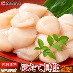 刺身で食べられるホタテ貝柱 2kg (1kg×2) 5S〜7Sサイズ 帆立 ほたて 送料無料 冷凍便 水産 お取り寄せ ギフト 食品 備蓄 父の日 お中元