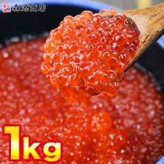 \最安値挑戦/いくら イクラ 紅鮭イクラ 醤油漬け 1kg(250g×4P) さけ 鮭 サケ 海鮮 丼 軍艦 手巻き 寿司 ちらし 送料無料 冷凍便 お中