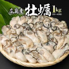 【送料無料】Lサイズ (35〜45粒)( 牡蠣 カキ かき )広島県産 約1kg《※冷凍便》【鍋/カキフライ/業務用】