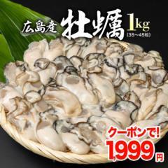 Lサイズ (35〜45粒) 広島県産 約1kg 送料無料 冷凍便 牡蠣 カキ かき 鍋 カキフライ 業務用 お歳暮 ギフト お取り寄せグルメ