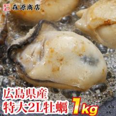 特大2L広島牡蠣約1kg NET850g カキ かき 牡蠣 カキフライ 鍋 業務用 冷凍便 送料無料 お歳暮 ギフト お取り寄せグルメ