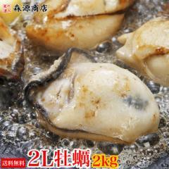 特大2L広島牡蠣2kg 1kg×2P 計NET1700g 送料無料 業務用 冷凍便 カキ かき 牡蠣 カキフライ 鍋 お取り寄せ ギフト 食品 備蓄 父の日 お中