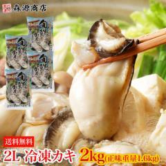 2L 特大 冷凍カキ 500g×4P(正味重量1600g) 広島県産 大粒 加熱用 牡蠣 旬鮮かき《※冷凍便》鍋 カキフライ 備蓄 父の日 ギフト お取り寄