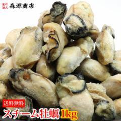 スチーム牡蠣 1kg 正味重量850g 広島県産 カキ かき 牡蠣 業務用 送料無料 冷凍便 カキフライ 鍋 お取り寄せ ギフト 食品 備蓄 父の日 お