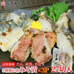 【父の日指定OK】西京漬け 27切れ 3種類×3×3P みそ漬け 鯖 赤魚 鱈 西京焼き 送料無料 冷凍便 お取り寄せ ギフト 食品 備蓄 父の日 お