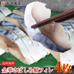 プレミアム会員送料無料 金華さば しめ鯖 フィレ 4枚 さば 鯖 シメサバ 柿の葉寿司に 冷凍便 水産 お取り寄せ ギフト 食品 備蓄 父の日