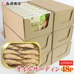 燻製 スモーク オイルサーディン48缶 プレーン 送料無料 常温便 同梱不可 業務用 鰯 イワシ いわし 油漬け お取り寄せ ギフト 食品 備蓄