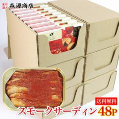 燻製 スモークサーディン48缶 トマトソース ノンオイル 低カロリー 送料無料 常温便 同梱不可 業務用 鰯 イワシ いわし お取り寄せ ギフ