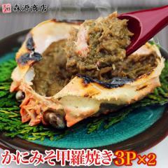 カニミソ 蟹みそ かに味噌 かに 蟹 カニ かにみそ 甲羅焼き 3個入り(100g)×2パック 送料無料 珍味 お取り寄せ ギフト 食品 備蓄 父の日
