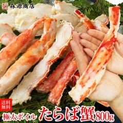 たらばがに タラバガニ 早割 ギフト 極太 カット済み ボイル たらば蟹800g BBQ バーベキュー 焼かに カニ かに祭り お歳暮 送料無料 キャ