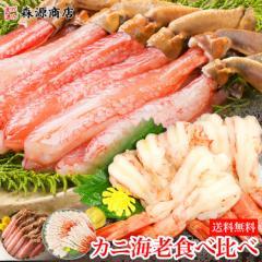 【父の日指定OK】刺身で食べられる 特大エビと ズワイ蟹のポーション 食べ比べセット 4~5人前 送料無料 お試し しゃぶしゃぶ 生ずわい蟹5