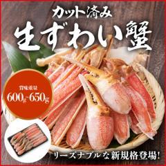 \ 驚きの28%OFF /かに カニ 蟹 ズワイ カット済 生ずわい蟹650g ギフト BBQ バーベキュー 送料無料 のし対応可能 キャッシュレス5%対