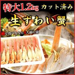 【カット済送料無料】特大生ずわい蟹しゃぶセット1.2kg 父の日ギフト 《※冷凍便》 のし対応可能